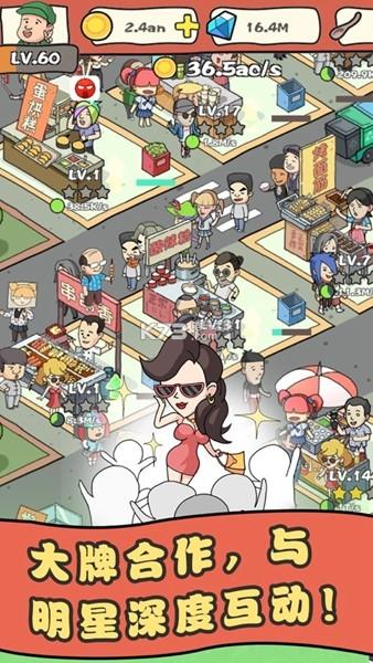 网红小吃街截图