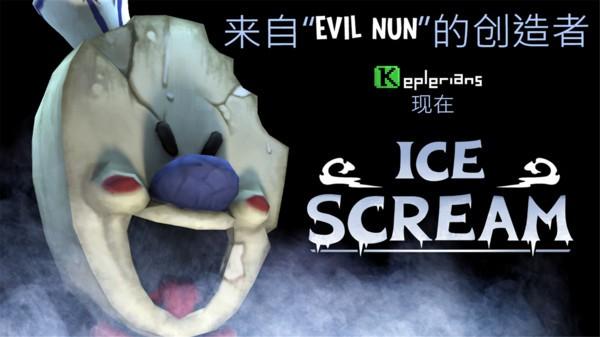 恐怖冰淇淋截图