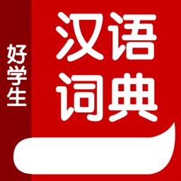 好学生汉语词典