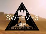 明日方舟swev3低配攻略 战地秘闻swev3阵容推荐