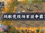 战歌竞技场军团争霸模式怎么玩 军团争霸模式玩法及实战技巧详解
