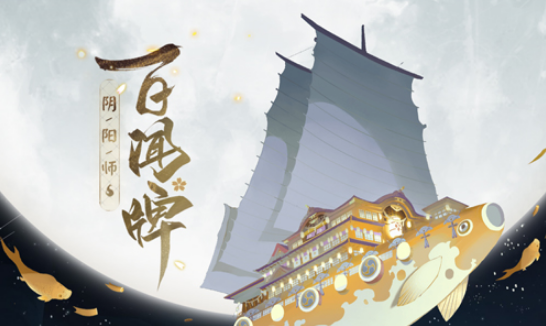 阴阳师百闻牌招福达摩铜币获取途径介绍