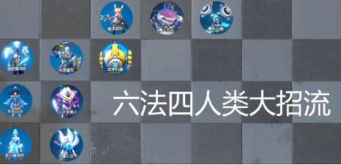 战歌竞技场大招流吃鸡阵容推荐 战歌竞技场六法四人类阵容解析
