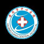 黄冈市中心医院