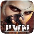 PWM战争计划