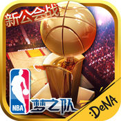 NBA梦之队手游