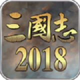 三国志2018
