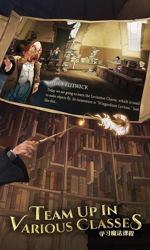 哈利波特-魔法觉醒截图