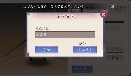 长安幻世绘怎么改名字 天师名帖获取方式