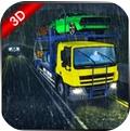 汽车运输卡车司机模拟
