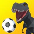 恐龙足球3D