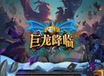炉石传说新版本快攻蓝龙贼攻略大全 巨龙降临快攻蓝龙贼卡组及玩法详解