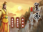 皇帝成长计划2夷陵之战天命推荐 夷陵之战名臣选择介绍