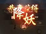 梦幻西游三维版妖王怎么打 妖王打法详解