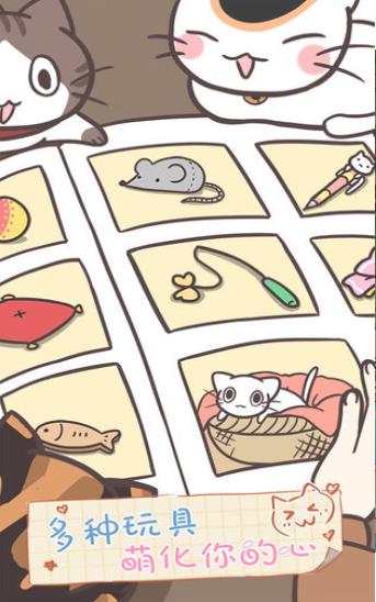 猫咪喵喵乐截图