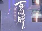阴阳师百闻牌S2赛季卡组推荐 S2赛季最强卡组详解