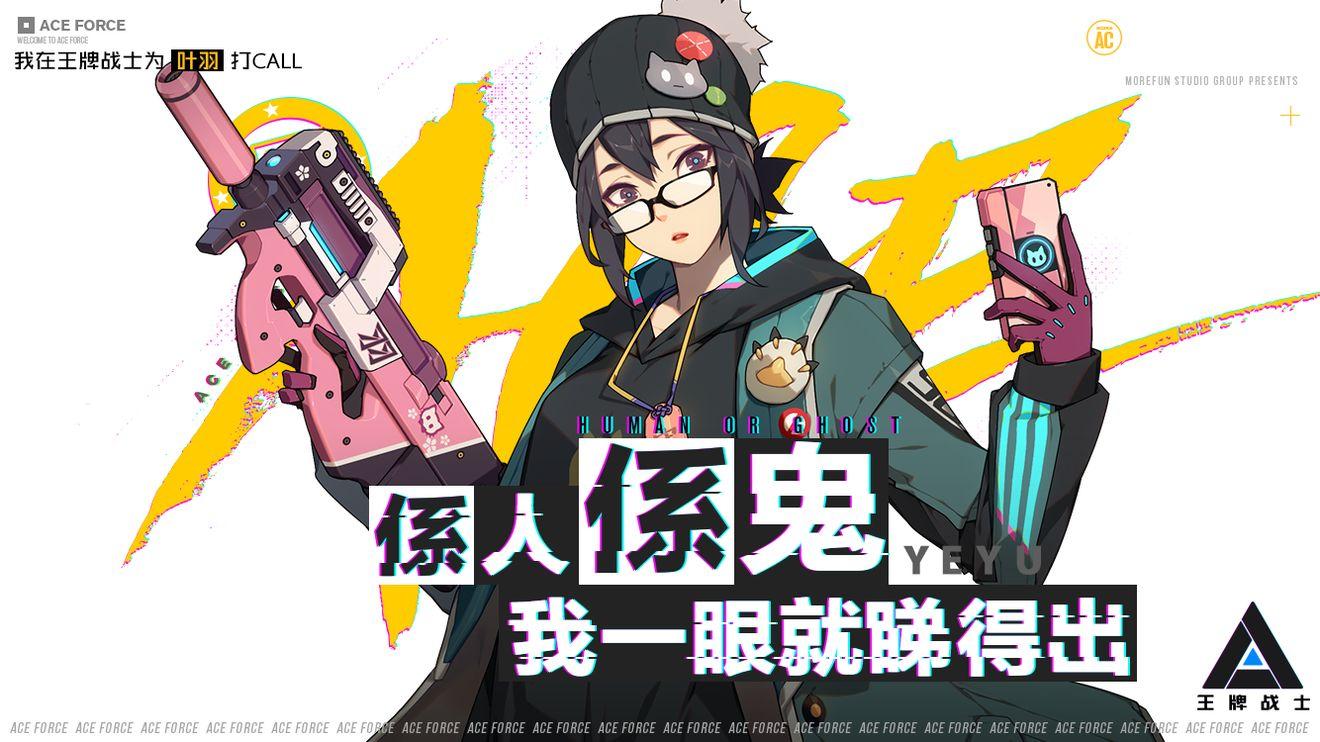 王牌战士枭叶羽介绍 新英雄枭叶羽说明