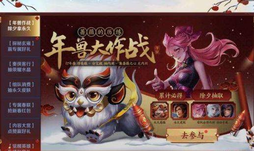 王者荣耀2020年兽大作战玩法介绍 王者荣耀年兽大作战活动内容
