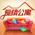 爱情公寓家装app