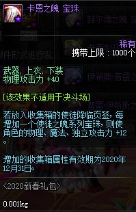 DNF手游宝珠属性汇总 全宝珠属性介绍