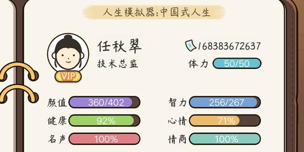 人生模拟器中国式人生相亲攻略 中国式人生怎么相亲快