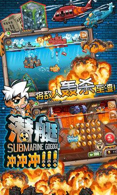 手绘卡通潜水艇
