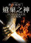 哥特王朝3遗弃之神繁体中文版