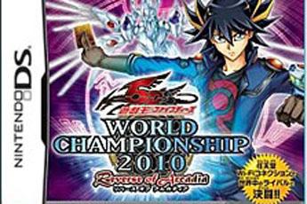 游戏王5D's 世界冠军大会 2010 复苏的阿卡迪亚