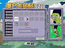 【植物大战僵尸】年度版教程【只限新手】