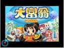 大富翁 4 Fun 即将登陆 iOS,熟悉的游戏,同样的欢乐