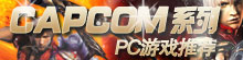 CAPCOM系列PC游戏推荐