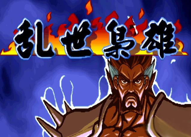 三国战纪三国战纪中文版下载攻略秘籍