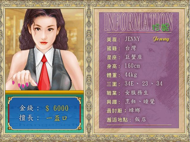 梦幻麻将馆4麻雀传说