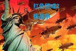 红色警戒2核战争图片