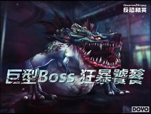 csol大灾变boss背景图片