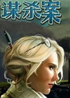丹娜·金士顿的小说:悬崖上的谋杀案简体中文版