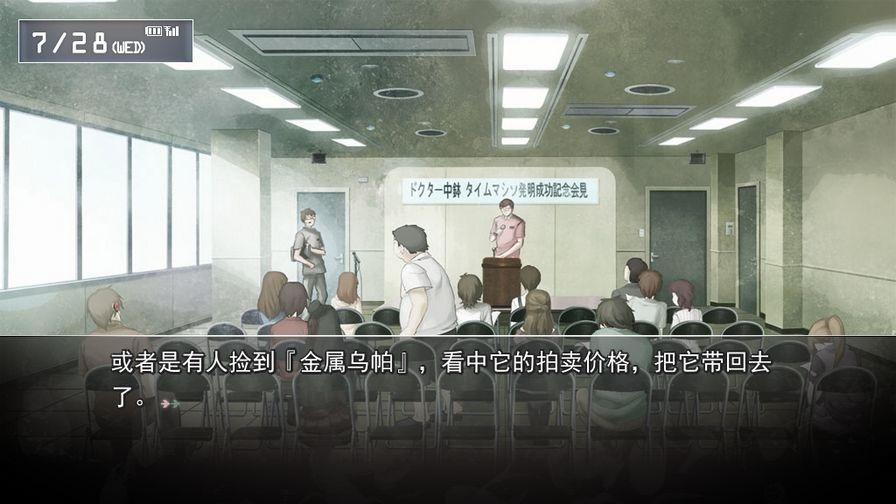 命运石之门命运石之门中文版下载攻略秘籍