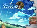英雄传说6:空之轨迹FC-全流程视频攻略