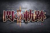 《英雄传说:闪之轨迹2》新人物情报