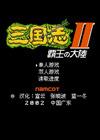三国志2霸王的大陆简体中文版