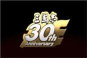 TGS2014:KT宣布《三国志》30年纪念新作开发中