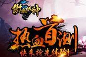 热血PK新游《傲视战神》今日首测 魔幻大战开启