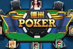 德州扑克图片