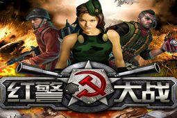 红警大战图片