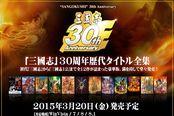 《三国志》新作将在2015年公布 30周年纪念商品