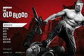 德军总部:旧血液-画面音效与战斗上手体验