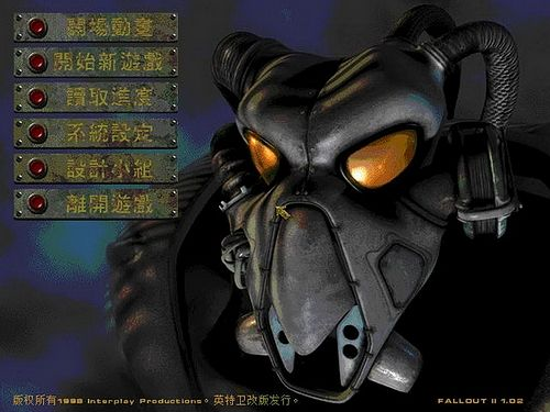 辐射2图片