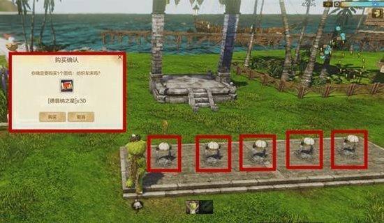 上古世纪幻想岛兑换机图片