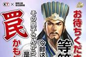 《三国志13》治安版海报赏 日本诈骗电话也很多