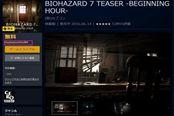 E3 2016:《生化危机7》免费Demo 恐怖程度爆炸